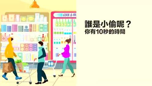 推理动画,超市里的小偷是谁呢