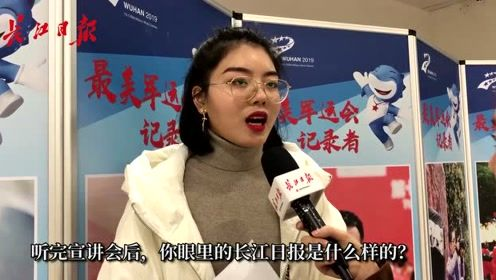 潮、全球化、权威又年轻,这届毕业生眼里的长江日报是这样!