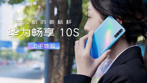 职场新人的第一部千元拍照实力派手机,华为畅享10S上手体验