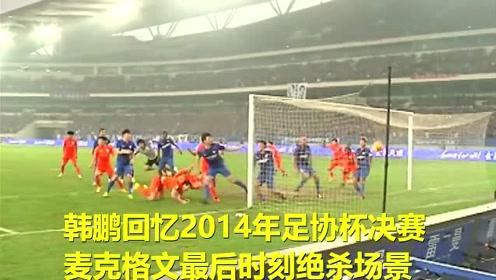 昔日鲁能队长韩鹏畅谈足协杯 听他回忆那年决赛故事