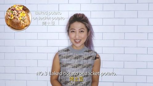 英语学习vlog | 出国想点中国口味的菜?这些词汇要记牢