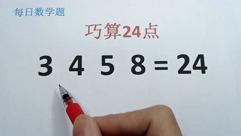 公务员考试:使3458等于24成立,过程简单