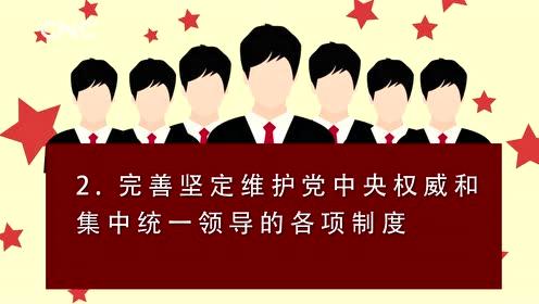 敲黑板 坚持和完善党的领导制度体系的6方面要求