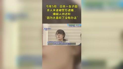 """此前日本一女子涉嫌杀人未遂被捕 ,供述称""""因为太喜欢了没..."""