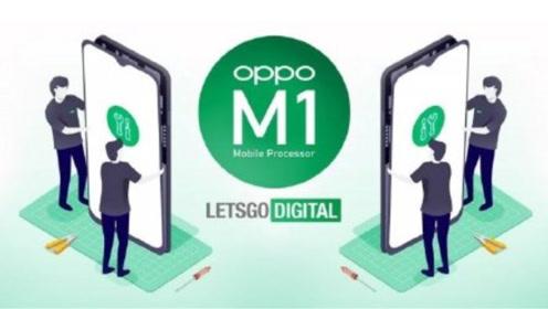 再也藏不住了!OPPO自主研发M系列处理器曝光!