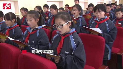 宪法进校园!数百学子齐声诵读,从小培养法律意识