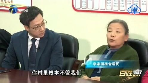 百姓问政 西青区区长白凤祥:新官就得理老账,跟老百姓不是做买卖算账
