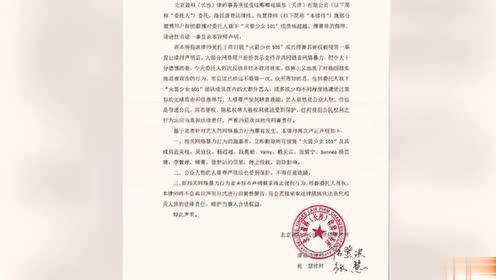 网传火箭少女杨超越不实言论将被追责,经纪公司发声明讨公道!