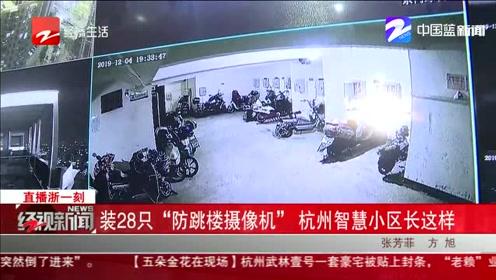 """装28只""""防跳楼摄像机""""  杭州智慧小区长这样"""