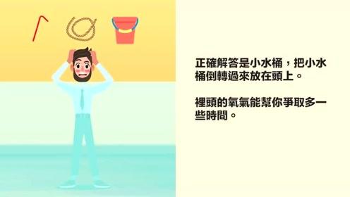 推理动画,房间迅速进水,选什么器材才是正确自救方式