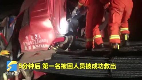 险!两辆半挂车凌晨追尾致两人被困 临沂消防急速救援