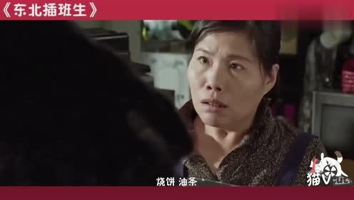 影视中突如其来的东北话,东北人在台湾买早点,老板都崩溃了!