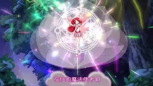 《小花仙》安安是花仙魔法使者吗?!