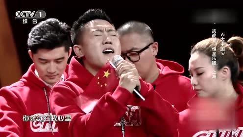 恒星乐团激情献唱《大中国》令人非常兴奋