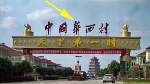 """中国第一村的""""华西村,""""村民究竟多么富有,看完你可能不信!"""