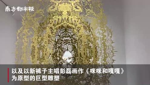 """""""我们的家当""""艺术展深圳开展,新裤子主唱画作""""变"""" 雕塑展出"""