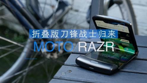 """""""刀锋战士""""归来!折叠屏版Moto Razr上手,将再次续写传奇!"""