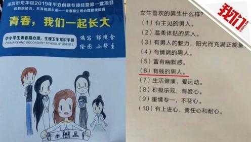 深圳龙华中小学讲座资料涉性别歧视 回应:涉及3所学校 已暂停课程
