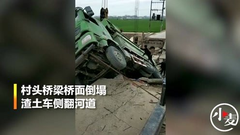 淮阳某村头桥梁桥面倒塌 渣土车侧翻河道