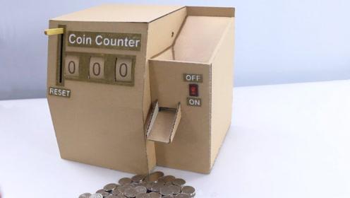 小伙自制纸板投币箱,能迅速数出有多少硬币!看看是如何制作的?