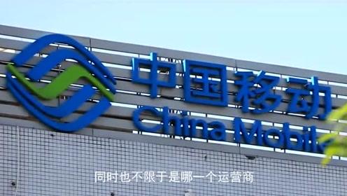 4G真的变慢了吗?中国移动突然宣布5G网速新规,网友表示被耍了