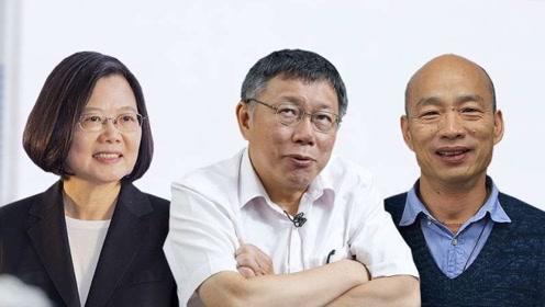 韩国瑜点名被网军霸凌三兄弟 柯文哲讽蔡英文:我知道谁出的钱