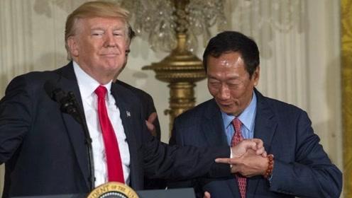 """内容机密?特朗普又把郭台铭叫到白宫""""聊了一下"""""""