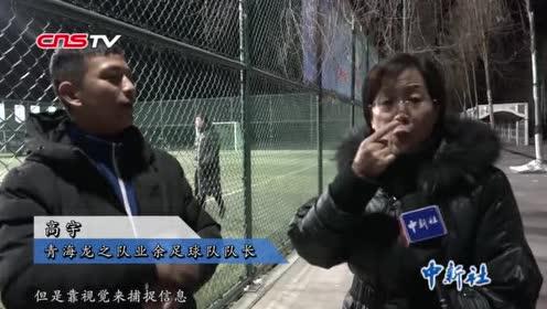 青海民间聋人足球队赛场首展风采