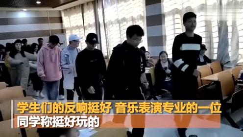 河南大学开设扭秧歌课程 男生:不知道手该往哪放 脚该往哪走