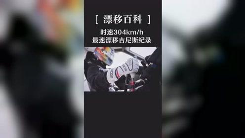 时速304起漂 至今无人打破的世界纪录