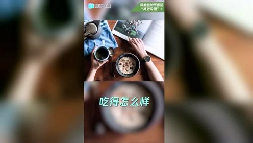 """异地恋学会""""高效沟通""""?不让异地恋成""""骗局"""""""