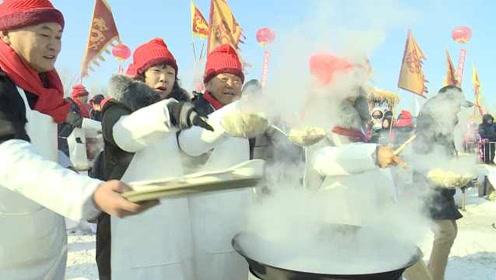 松花江冰面支起50口大锅煮饺子,南方游客抢着吃