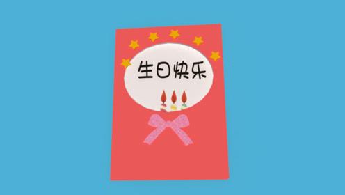 教你做一个漂亮的生日贺卡,步骤简单一学就会,儿童手工DIY教程