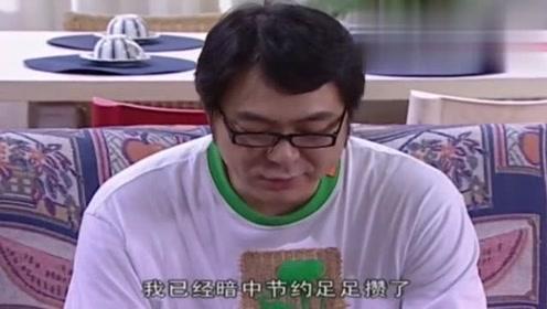 家有儿女:刘星去珠峰给家人留信,带着250块走了,笑得停不下来
