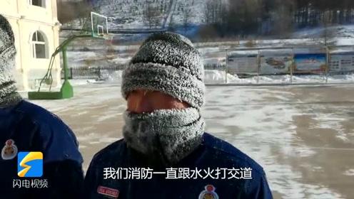 """最帅""""蓝精灵""""!消防员零下36℃坚持耐寒训练,面罩上结上一层霜"""