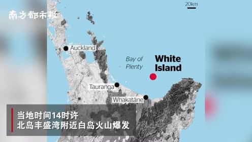 新西兰白岛火山喷发死亡人数上升至5人,警方:伤亡人数或会增加