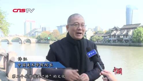 """中国美院院长许江解读大运河文化:""""通、游、容"""""""