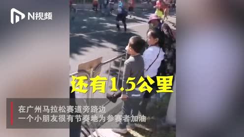 """广州马拉松近终点一男孩""""激情助威"""",跑者:喊得押韵,鼓舞了我"""