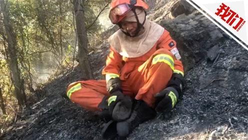 广东佛山扑火队员鞋底被磨掉 绑着绳子继续灭火