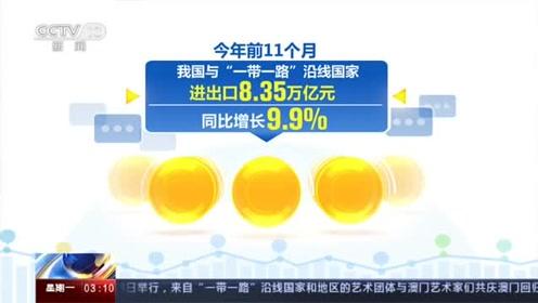 """海关总署:前11月我国与""""一带一路""""沿线国家外贸增长9.9%"""
