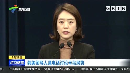 韩美领导人就半岛局势进行电话沟通