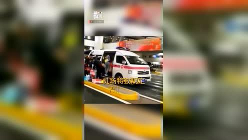 救护车闪警灯在机场接机?上海机场:系员工私自违规使用