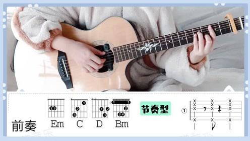 《Dance Monkey》吉他弹唱教学
