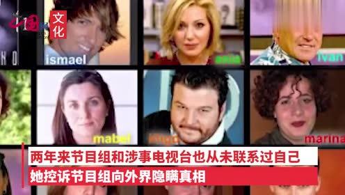 没人性!西班牙真人秀让受害者看自己被性侵画面,只为了节目效果