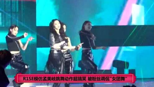 "R1SE模仿孟美岐跳舞动作超搞笑 被粉丝调侃""女团舞"""