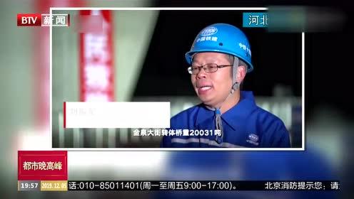 55分钟旋转79度 我国跨京广铁路最大转体桥成功转体