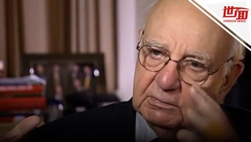 """前美联储主席保罗·沃尔克逝世:终年92岁 曾提出""""沃尔克法则"""""""