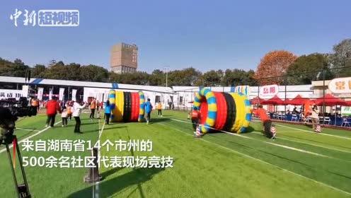 湖南首届社区趣味运动会晒和谐邻里