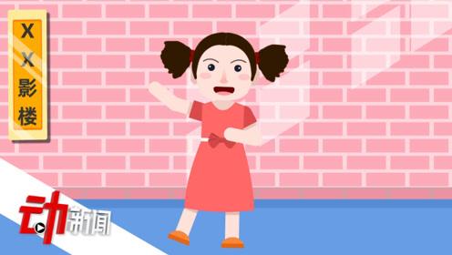 """6岁女孩遇影楼""""坏叔叔""""偷窥 警方:涉事摄影师行拘10天"""