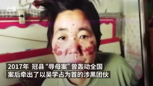 """""""辱母案""""涉黑团伙受害人王秀娥被取保"""